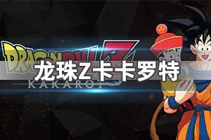 《龙珠Z:卡卡罗特》图文攻略:全boss打法+战斗技巧+全角色连招+全地图收集+社群配置+全灵魂纹章获取【游侠攻略组】