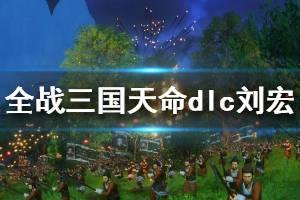 《全面战争三国》天命dlc刘宏双传奇流程视频 刘宏双传奇怎么玩?