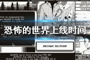 《恐怖的世界》什么时候上线 游戏上线时间介绍