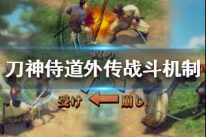 《刀神侍道外传》战斗机制简单介绍 战斗模式怎么样?