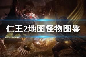 《仁王2》新人物介绍 地图怪物图鉴