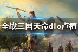 《全面战争三国》受命于天dlc双传奇难度卢植实况视频攻略