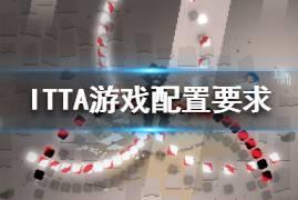 《ITTA》游戏配置要求高吗 游戏配置要求介绍一览