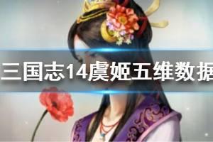 《三国志14》虞姬五维数据一览 虞姬数据哪项最高?
