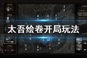 《太吾绘卷》新手开局玩法分析 新手怎么开局