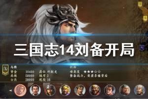 《三国志14》刘备开局体验心得分享 刘备怎么开局?