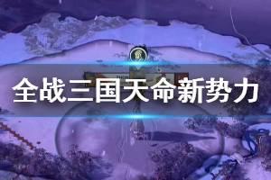 《全面战争三国》DLC受命于天势力特色介绍 天命新势力有哪些?