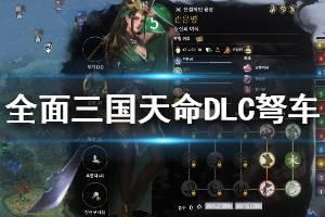 《全面战争三国》DLC新增弩车使用效果视频 弩车好用吗?