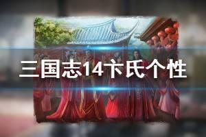 《三国志14》卞氏五维属性介绍 卞氏个性战法是什么