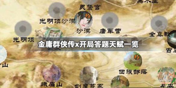 《金庸群侠传x》新手怎么玩 开局答题天赋一览