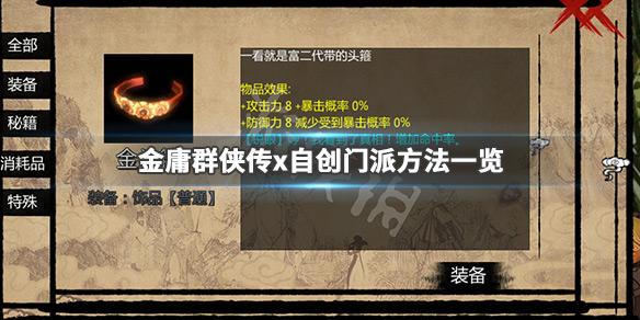 《金庸群侠传x》怎么创门派 自创门派方法一览
