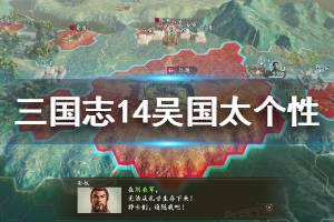 《三国志14》吴国太五维属性介绍 吴国太个性战法介绍