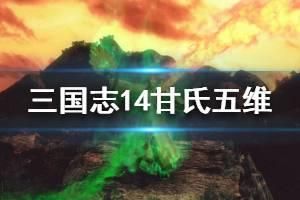 《三国志14》甘氏五维属性介绍 甘氏个性战法说明