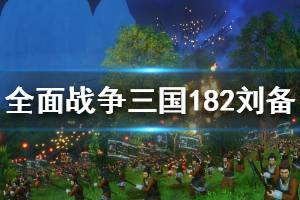 《全面战争三国》182刘备前期黄巾军打法技巧 黄巾军怎么打