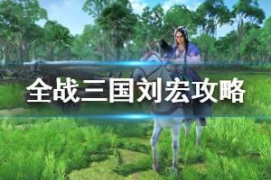 《全面战争三国》刘宏攻略视频合集 受命于天刘宏怎么玩?