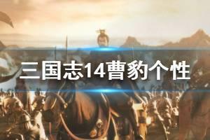 《三国志14》曹豹属性效果介绍 曹豹个性战法说明