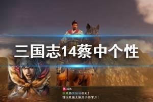 《三国志14》蔡中五维属性一览 蔡中个性战法介绍