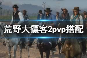 《荒野大镖客2》pvp模式怎么搭配 游戏pvp模式搭配分享