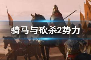 《骑马与砍杀2》势力装备及兵种树演示视频 势力有哪些?