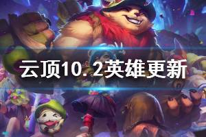 《云顶之弈》10.2版本全英雄更新信息介绍 10.2哪些英雄属性有变动