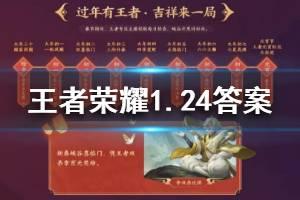 王者荣耀2020年1月24日微信每日一题答案