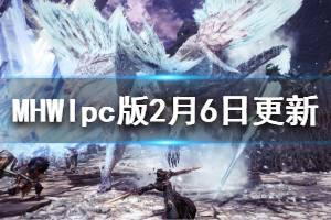 《怪物猎人世界冰原》pc版2月6日更新了什么 pc版2月6日更新内容介绍