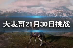 《荒野大镖客2》1月30日每日挑战任务介绍 1月30日纳扎尔夫人位置分享