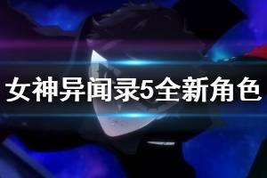 《女神异闻录5对决幽灵先锋》长谷川善吉是谁 全新角色演示视频分享