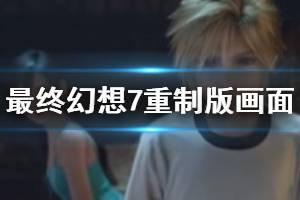 《最终幻想7重制版》画面好吗 实机画面演示分享