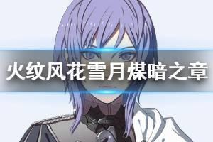 《火焰纹章风花雪月》煤暗之章DLC演示视频 尤里斯是谁?