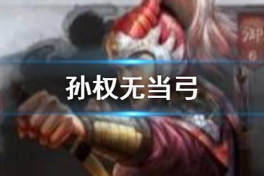 三国志战略版 孙权无当弓