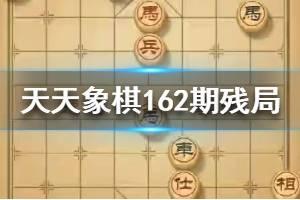 《天天象棋》163期残局挑战怎么过 163期残局挑战9步过关攻略
