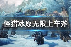 《怪物猎人世界冰原》无限上车斧怎么玩 无限上车斧配装推荐