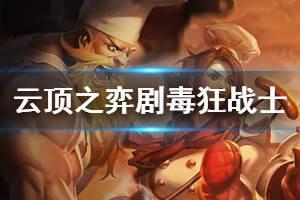 《云顶之弈》最新剧毒狂战士厉害吗 剧毒狂战玩法阵容一览