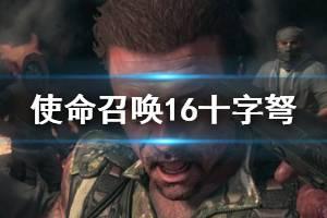《使命召唤16》十字弩怎么解锁 快速解锁十字弩方法一览