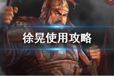 三国志战略版 徐晃怎么样