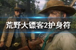 《荒野大镖客2》全护身符获得方法介绍 护身符怎么获得