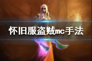 《魔兽世界》怀旧服盗贼mc输出手法介绍 盗贼mc混团心得分享