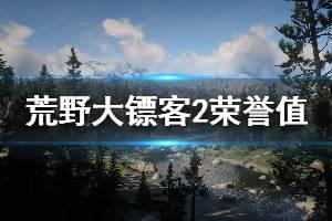 《荒野大镖客2》荣誉值怎么刷 荣誉值增加方法介绍