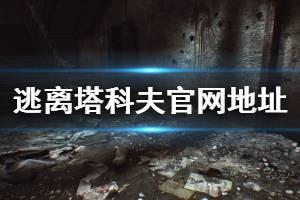 《逃离塔科夫》官网地址是什么 游戏官网地址介绍