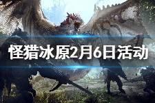 《怪物猎人世界冰原》2月6日活动任务一览 本周PC联动幻化说明