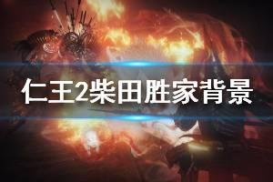《仁王2》柴田胜家图鉴一览 柴田胜家背景介绍
