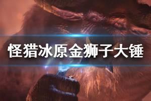 《怪物猎人世界冰原》金狮子大锤怎么配装 金狮子大锤配装一览