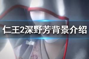 《仁王2》深野芳背景介绍 深野芳配音说明