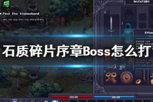 《石质碎片》序章Boss怎么打?序章Boss打法演示视频