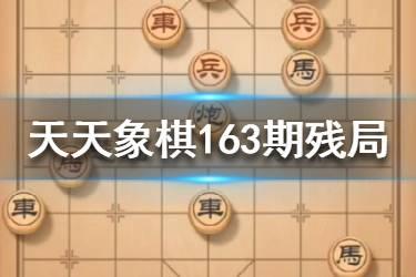 《天天象棋》164期残局挑战怎么过 164期残局挑战攻略