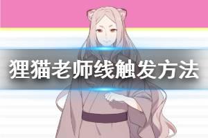 《像素男友》狸猫线老师线选择方法 神崎线leon线隐藏结局触发技巧