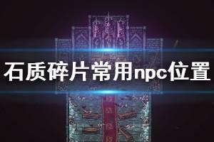 《石质碎片》维纶在哪 游戏常用npc位置介绍