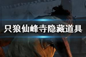 《只狼影逝二度》仙峰寺隐藏道具怎么获得 仙峰寺隐藏道具获得方法一览