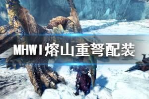 《怪物猎人世界冰原》熔山重弩怎么配 熔山重弩配装推荐
